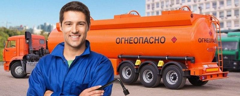 Перевозка опасных грузов - ДОПОГ