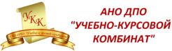 Учебно-курсовой комбинат