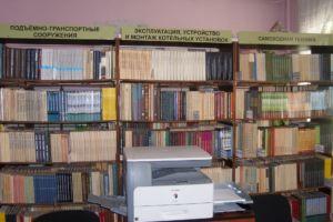 Библиотека Учебно-курсового комбината